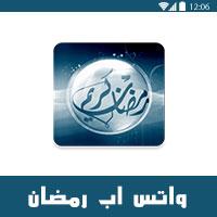 تحميل برنامج رسائل رمضان واتس اب اكبر موسوعة تهاني رمضان للواتس اب 2017 مسجات