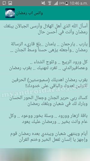 رسائل تهاني رمضان للواتس اب