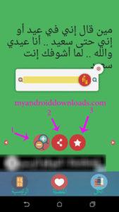 خيارات متعددة للحصول على رسائل عيد الفطر المبارك للاصدقاء