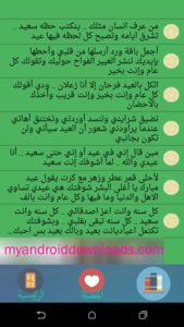 مجموعة متعددة من رسائل العيد الصغير