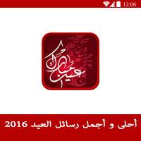برنامج أحلى و أجمل رسائل العيد 2016