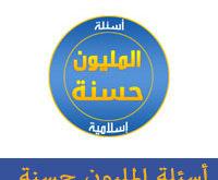 مسابقة رمضان اسئلة دينية تحميل برنامج اسئلة اسلامية المليون حسنة