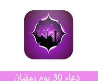 ادعية رمضان 2016،تحميل برنامج ادعية شهر رمضان ادعية رمضانية جديدة
