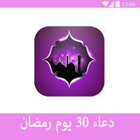 برنامج دعاء 30 يوم رمضان