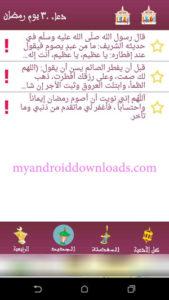 تحميل برنامج دعاء 30 يوم رمضان