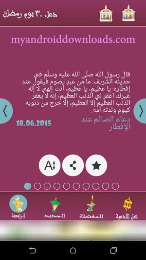 ادعية رمضان ،تحميل برنامج ادعية شهر رمضان ادعية رمضانية جديدة2016
