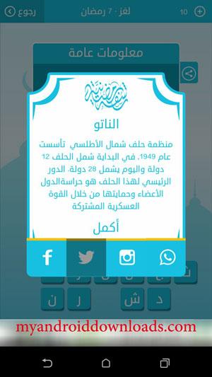طريقة عرض معلومات تفصيلية عن الاجابة في مسابقة رمضان 2019