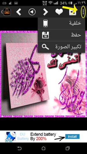 تطبيق صور تهنئة العيد باسمك