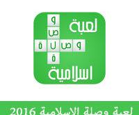 لعبة وصلة الاسلامية 2016