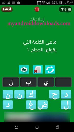 لعبة وصلة الاسلامية وطريقة عرض مسابقة رمضانية اسئلة واجوبة 2019