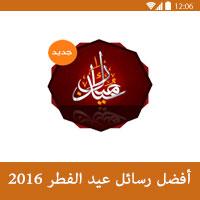 برنامج افضل رسائل عيد الفطر 2016