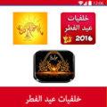خلفيات عيد الفطر2016 اجمل صورعيد الفطر بطاقات تهنئة العيد مجانية