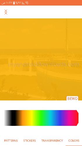 اختر اللون وحدد شفافيته - تحميل برنامج bewo للاندرويد