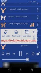 ادعية رمضان mp3 صوتية للاصدقاء