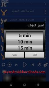 ادعية رمضان ،تحميل برنامج ادعية شهر رمضان ادعية رمضانية جديدة 2018