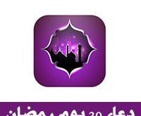 ادعية رمضان 2017،تحميل برنامج ادعية شهر رمضان ادعية رمضانية جديدة