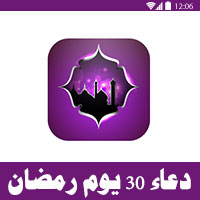 دعاء ايام رمضان حسب امساكية شهر رمضان 2017