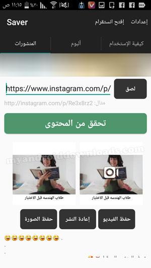 حفظ الفيديو أو الصورة داخل برنامج حفظ مقاطع الانستا