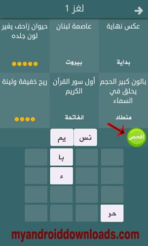 تحميل لعبة فطحل العرب برابط مباشر حل لعبة فطحل كلمات متقاطعة