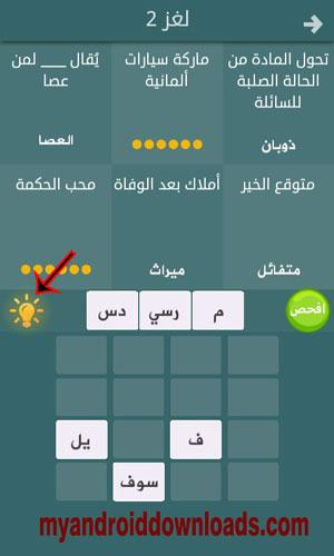 نضغط على المصباح المضئ لمساعدتك في الاجابة في لعبة فطحل العرب