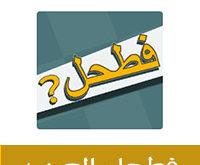 تحميل لعبة فطحل العرب رابط مباشر حل لعبة فطحل كلمات متقاطعة مجانا 2017