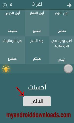 نضغط على التالي للانتقال الى اللغز التالي -تنزيل لعبة فطحل العرب مجانا