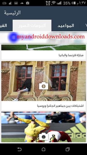 مجموعة من الصور ولالبومات لاهم لقطات واحدث تتعلق بمباريات كرة القدم في برنامج Yallakora للاندرويد