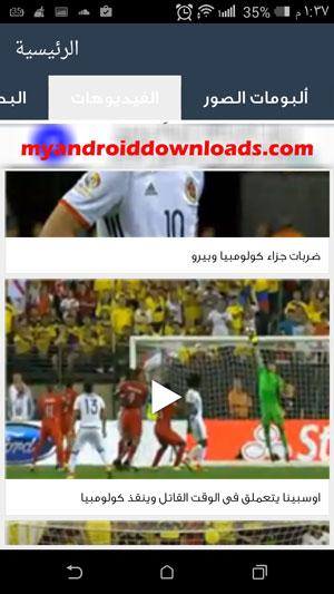 مجموعة من الفيديوهات التي يوفرها البرنامج لاهم مشاهد المباريات والمؤتمرات المتعلقة بكرة القدم