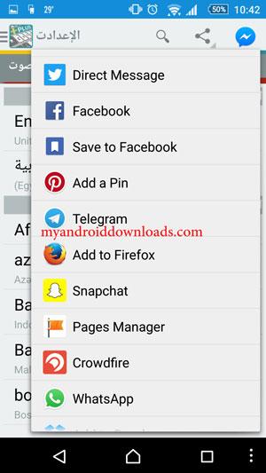 امكانية عمل مشاركة للتطبيق عبر مواقع التواصل الاجتماعي
