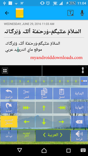تحميل كيبورد ابو صدام الرفاعي - العديد من الخيارات المتاحة امامك عند الكتابة باستخدام كيبورد ابو صدام للموبايل