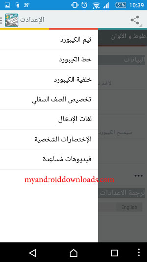 قائمة الاعدادات الخاصة بالبرنامج لتسهيل الوصول الى المهام الاخرى من خلال كيبورد ابو صدام الرفاعي