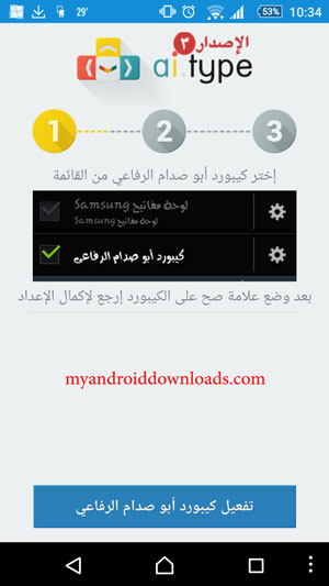 خطوات استخدام كيبورد ابو صدام الرفاعي بشكل رئيسي على الموبايل الاندرويد