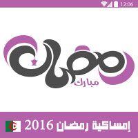 امساكية رمضان 2016 الجزائر تقويم رمضان 1437 Algeria Ramadan Imsakia