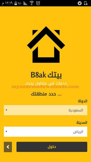 اختيار المنطقة بعد تحميل تطبيق بيتك للصيانة المنزلية - تنزيل تطبيق بيتك اون لاين للجوال