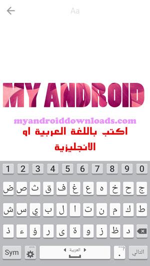 كتابة النص و تصميم الشعارات تصميم اسماء تصاميم كلمات و صور - تحميل برنامج Bewo للمحمول تطبيق bewo