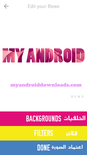 تغيير الخلفية و اضافة فلاتر ، تحميل bewo - تحميل برنامج Bewo للموبايل Download Bewo for Android