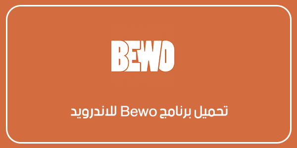 تحميل برنامج Bewo للاندرويد