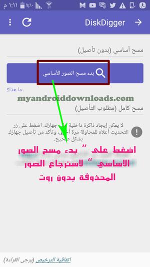 مسح للبحث عن الصور المحذوفة - اسهل طريقة استرجاع الصور المحذوفة من الاندرويد How to restore deleted photos on android