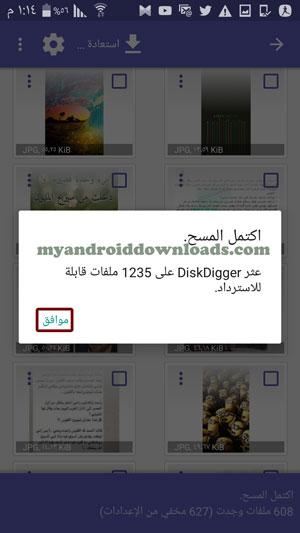 انتهى البحث عن الصور في الجوال - تحميل برنامج DiskDigger للاندرويد لاسترجاع الصور المحذوفة Download DiskDigger to recover deleted photos for android