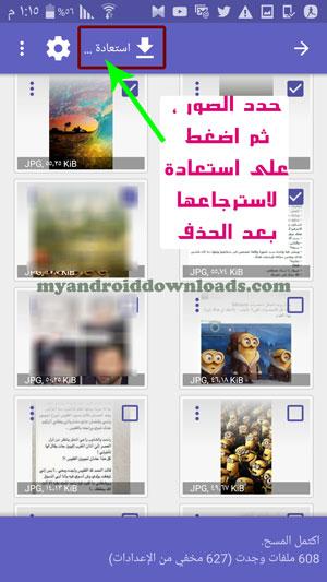 اختر الصور لاستردادها - تطبيق استعادة الصورة DiskDigger الى روت للاندرويد