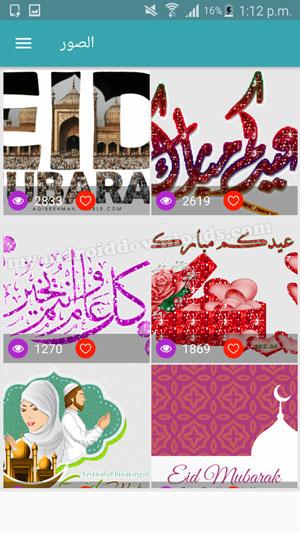 تطبيق صور العيد جديده متحركة