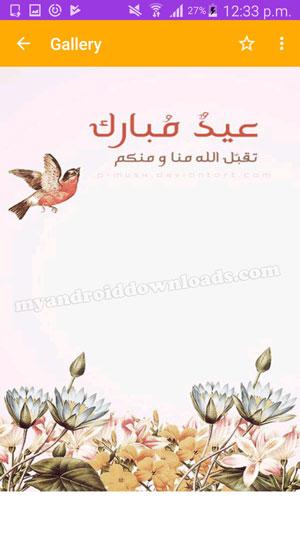 اجمل بطاقات تهنئة عيد الفطر المبارك باللغى العربية