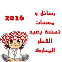 موعد صلاة العيد 2016 ، وقت صلاة عيد الفطر المبارك 2016