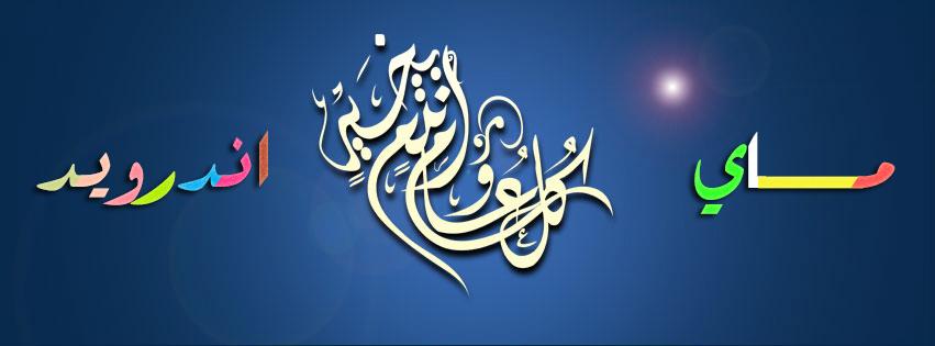 موعد صلاة العيد 2016 - 1437 عيد الفطر المبارك جميع دول العالم ، وقت صلاة عيد الفطر المبارك 2016