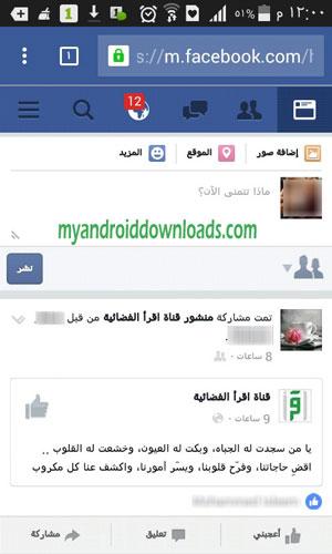 تنزيل فيس بوك للجوال سامسونج مجانا Facebook عربي برابط مباشر 2016