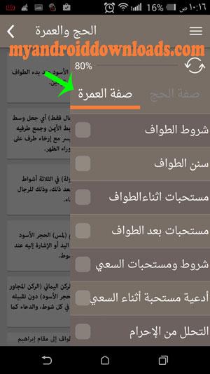يوضح للمعتمر و الحاج شرح مفصل و سلس عن الحج و العمرة - تطبيق فاذكروني الاسلامي