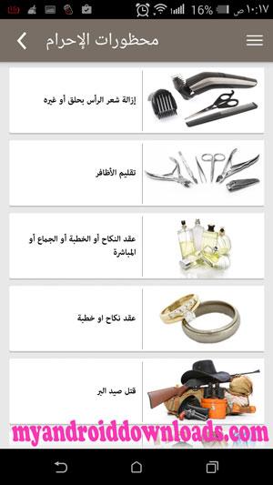 تطبيق فاذكروني الاسلامي Fathkrony
