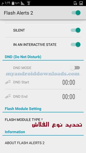 اعدادات تطبيق فلاش عند الاتصال - تحميل برنامج فلاش عند الاتصال Flash Alerts