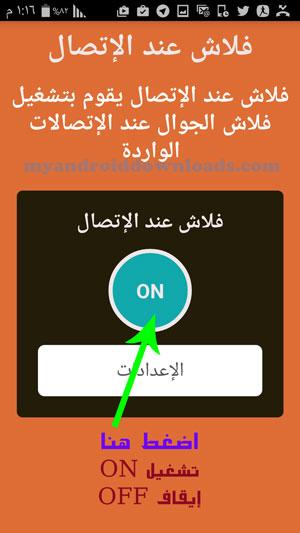 تفعيل برنامج فلاش مع الاتصال بدون انترنت - تحميل برنامج فلاش عند الاتصال ، الكشاف عند الاتصال