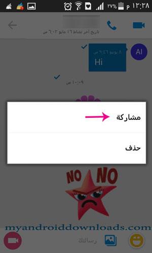 يمكنك مشاركة الرموز التعبيرية الى الاصدقاء - شرح برنامج ايمو مكالمات فيديو عربي